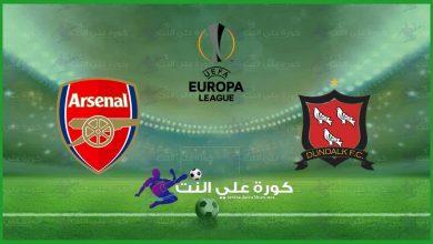 صورة موعد مباراة آرسنال و دوندالك فى الدوري الاوروبي والقنوات الناقلة