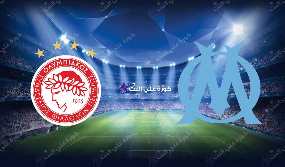 صورة موعد مباراة أولمبياكوس ومارسيليا في دوري أبطال أوروبا والقنوات الناقلة