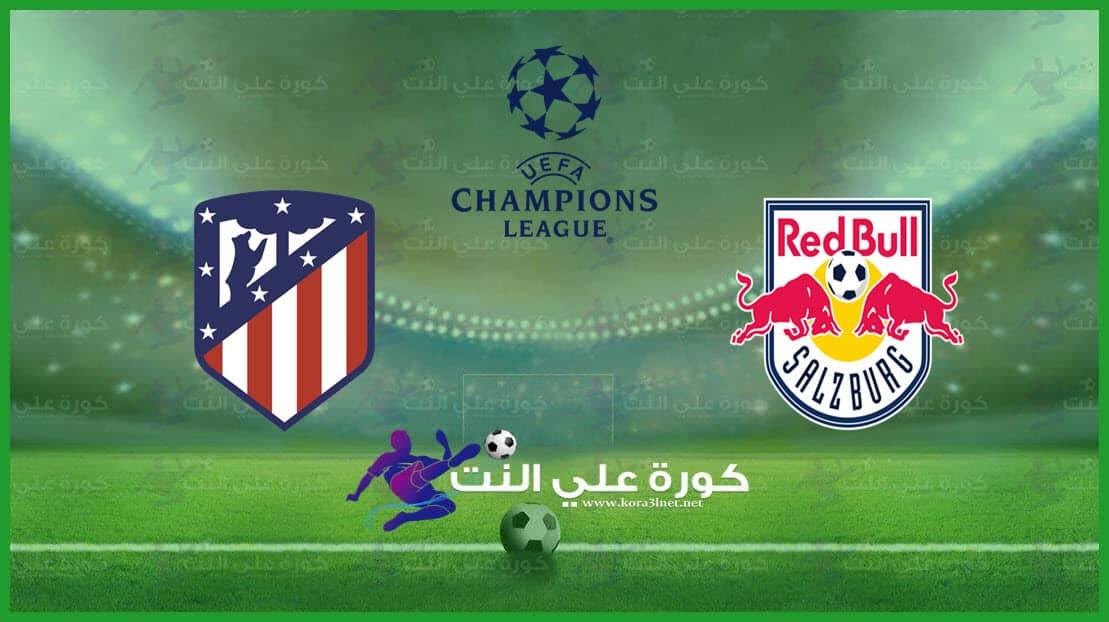 موعد مباراة أتلتيكو مدريد و ريد بول سالزبورغ فى دورى ابطال اوروبا والقنوات الناقلة