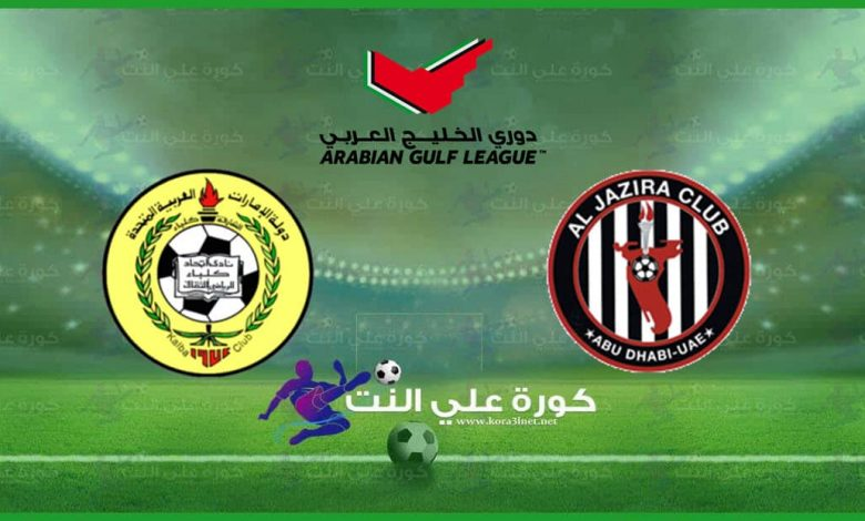 صورة موعد مباراة الجزيرة واتحاد كلباء فى الدوري الاماراتي والقنوات الناقلة