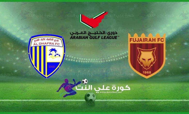 صورة موعد مباراة الظفرة والفجيرة فى الدوري الاماراتي والقنوات الناقلة