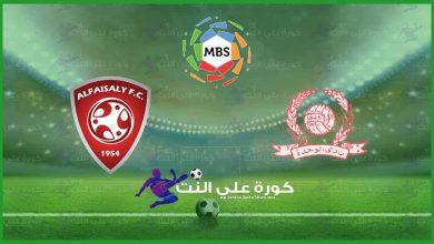 صورة موعد مباراة الوحدة والفيصلى فى الدوري السعودي والقنوات الناقلة