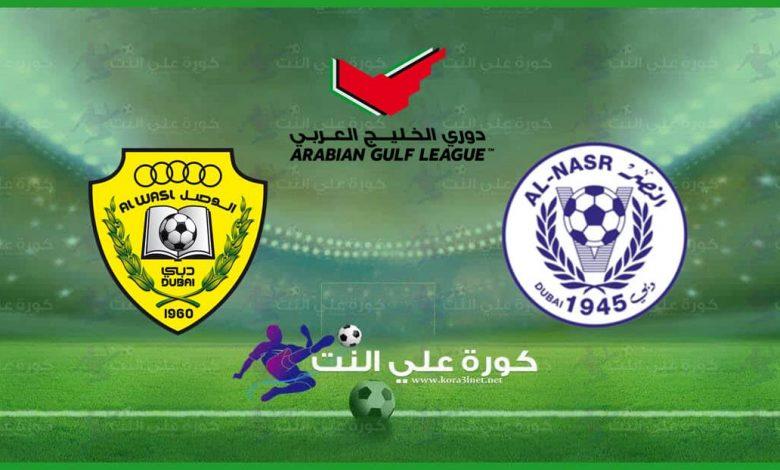 صورة موعد مباراة النصر والوصل فى الدوري الاماراتي والقنوات الناقلة