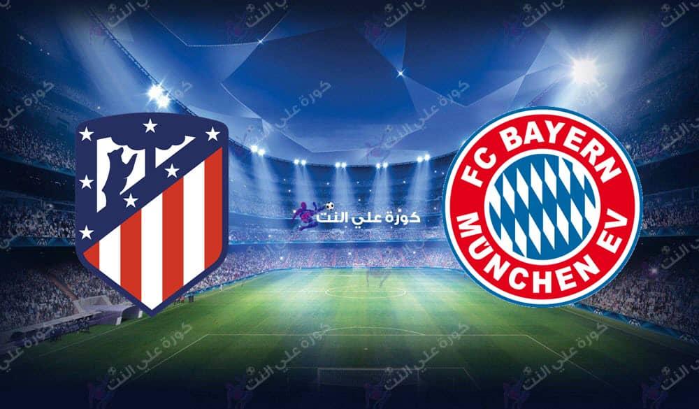 موعد مباراة بايرن ميونيخ وأتلتيكو مدريد في دوري أبطال أوروبا والقنوات الناقلة