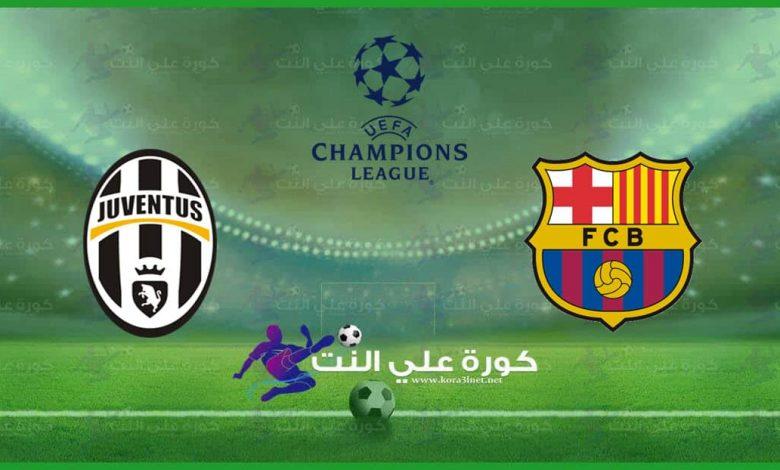 صورة موعد مباراة برشلونة و يوفينتوس فى دورى أبطال أوروبا والقنوات الناقلة