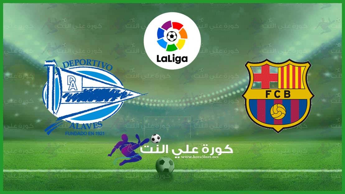 موعد مباراة برشلونة و ديبورتيفو ألافيس فى الدوري الإسباني والقنوات الناقلة
