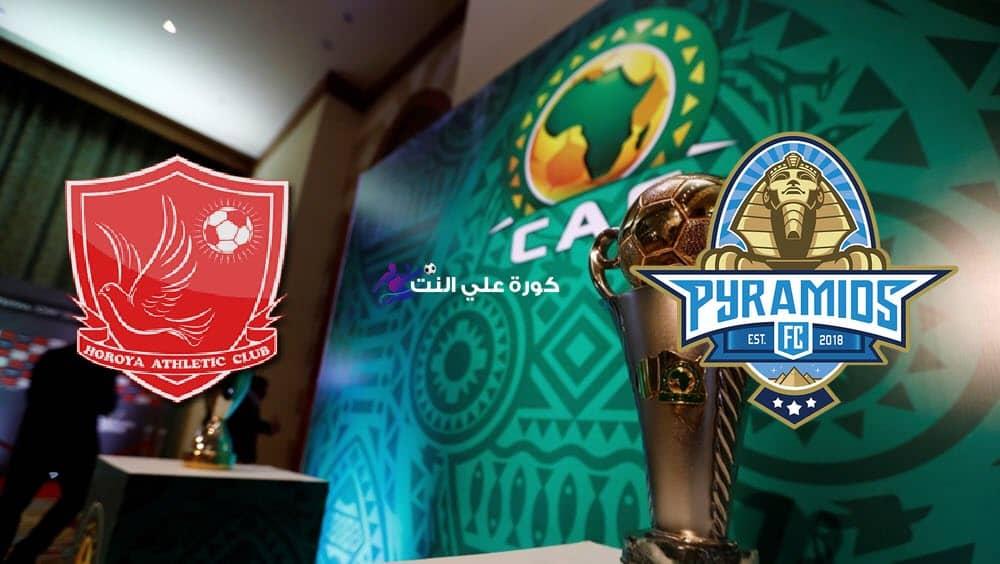 موعد مباراة بيراميدز و حوريا الغيني في كأس الكونفيدرالية الأفريقية والقنوات الناقلة