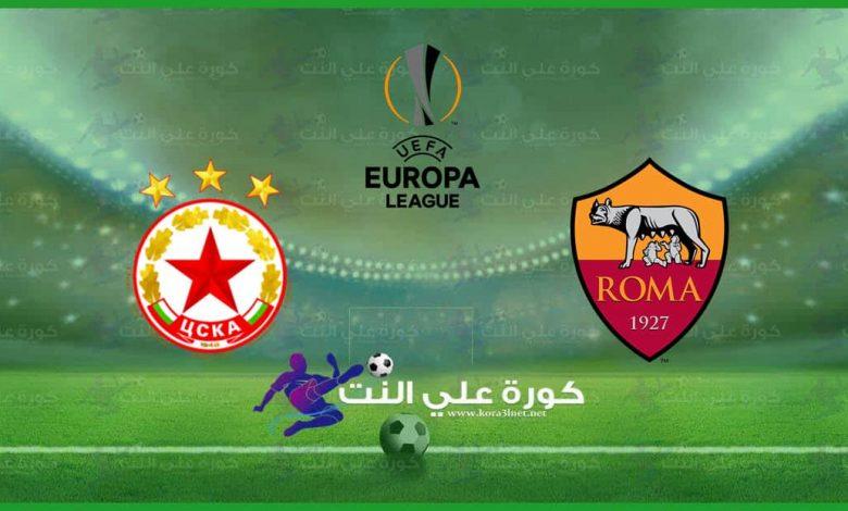 صورة موعد مباراة روما و سسكا صوفيا فى الدوري الاوربي والقنوات الناقلة