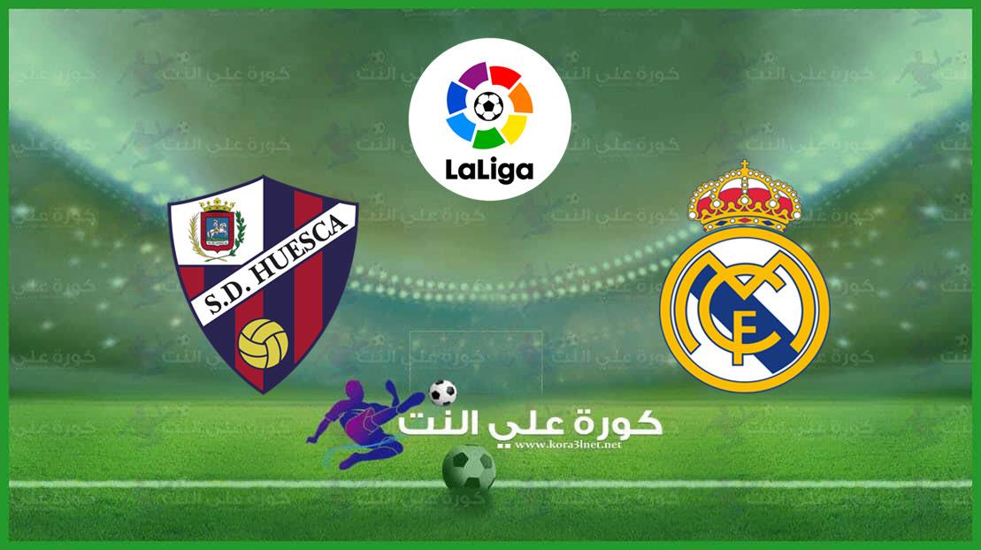 موعد مباراة ريال مدريد و هويسكا فى الدورى الاسبانى والقنوات الناقلة