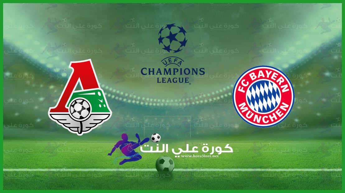 موعد مباراة بايرن ميونيخ و لوكوموتيف موسكو فى دوري أبطال أوروبا والقنوات الناقلة