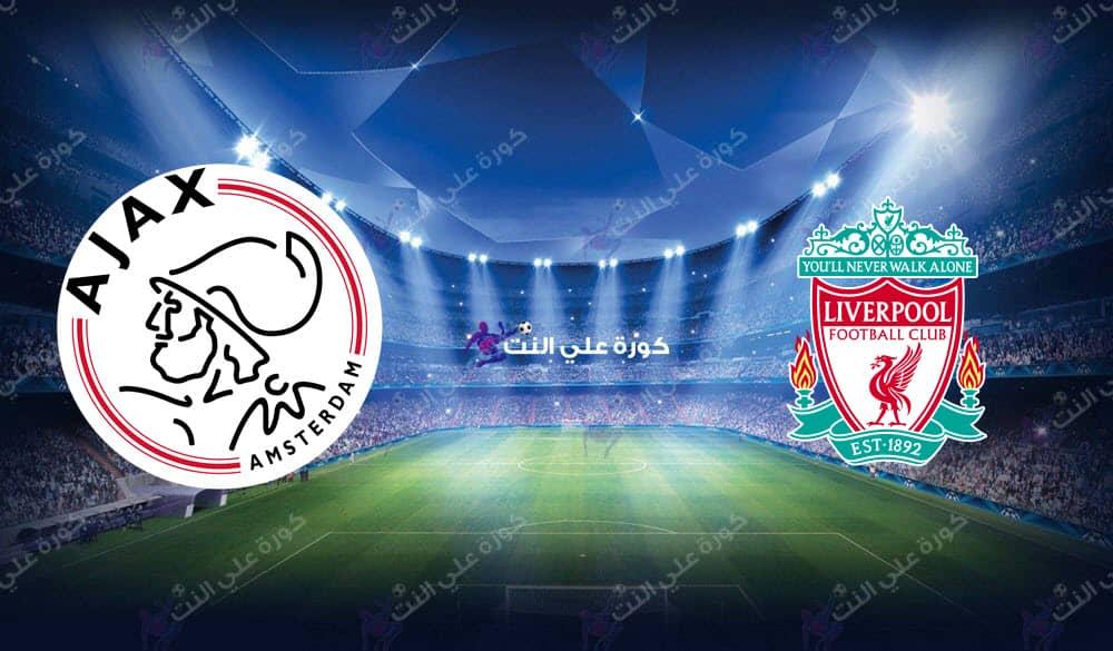 موعد مباراة ليفربول وأياكس امستردام في دوري أبطال أوروبا والقنوات الناقلة