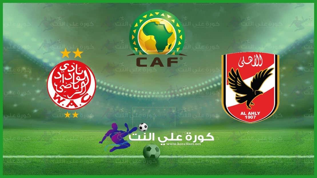 موعد مباراة الأهلي والوداد الرياضي في دوري أبطال أفريقيا والقنوات الناقلة