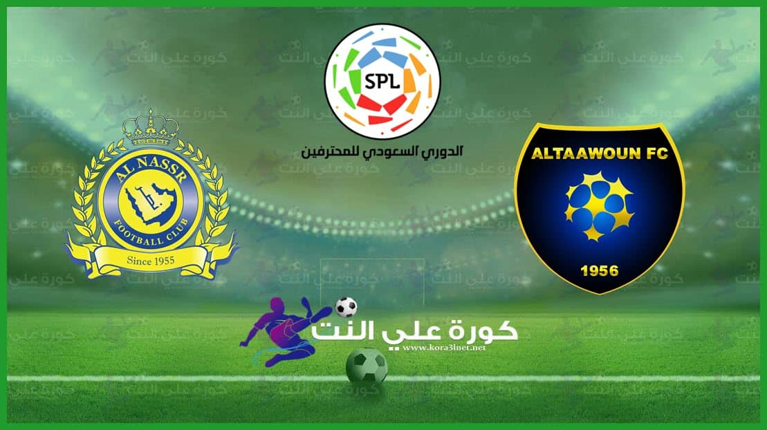 موعد مباراة النصر والتعاون اليوم في الدوري السعودي والقنوات الناقلة