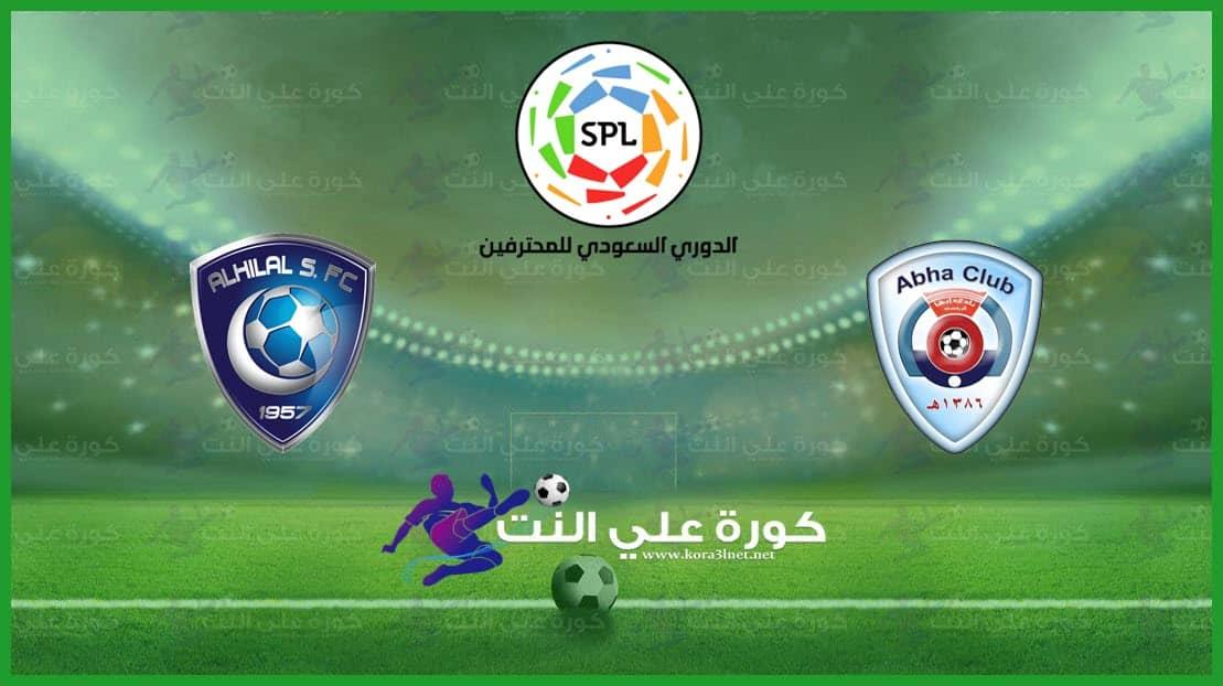 موعد مباراة الهلال وأبها اليوم في الدوري السعودي والقنوات الناقلة