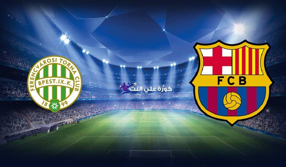 موعد مباراة برشلونة وفرينكفاروزي في دوري أبطال أوروبا والقنوات الناقلة