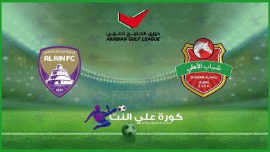 صورة موعد مباراة شباب الأهلي دبي والعين في الدوري الاماراتي والقنوات الناقلة