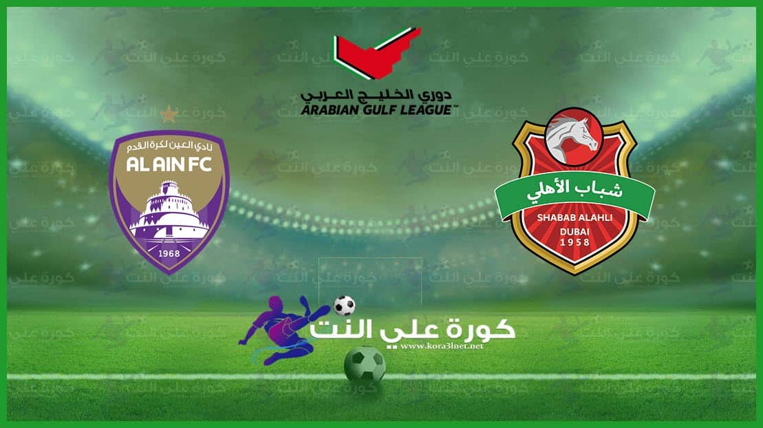 موعد مباراة شباب الأهلي دبي والعين في الدوري الاماراتي والقنوات الناقلة
