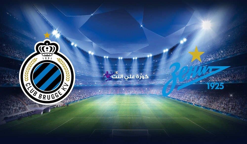 موعد مباراة كلوب بروج وزينيت سانت بطرسبرج في دوري أبطال أوروبا والقنوات الناقلة