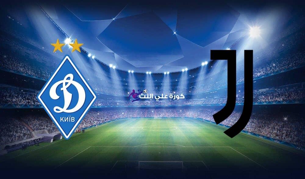موعد مباراة يوفنتوس ودينامو كييف في دوري أبطال أوروبا والقنوات الناقلة (1)