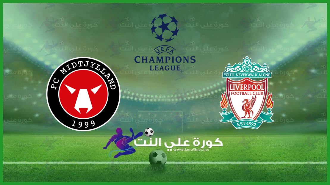 موعد مباراة ليفربول و ميتييلاند فى دورى ابطال اوروبا والقنوات الناقلة