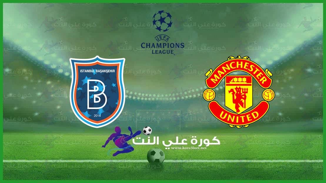 موعد مباراة مانشستر يونايتد و إسطنبول باشاك شهير فى دوري أبطال أوروبا والقنوات الناقلة