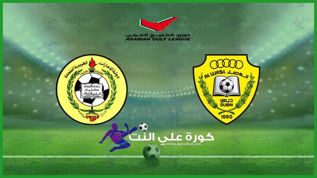 موعد مباراة الوصل و إتحاد كلباء فى الدوري الاماراتي والقنوات الناقلة