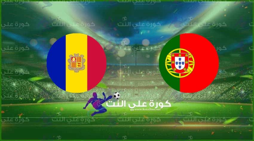 صورة موعد مباراة البرتغال و أندورا الودية اليوم و القنوات الناقلة