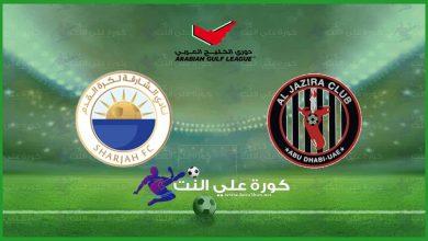 صورة موعد مباراة الجزيرة والشارقة اليوم و القنوات الناقلة في الدوري الإماراتي