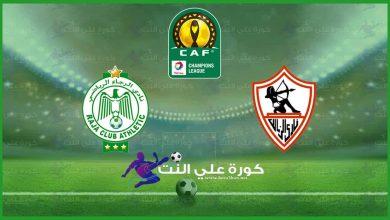 صورة موعد مباراة الزمالك و الرجاء المغربي اليوم و القنوات الناقلة فى دوري أبطال أفريقيا