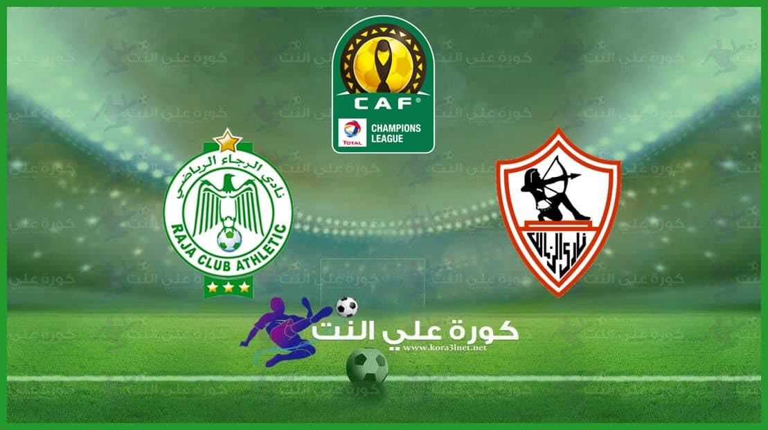 موعد مباراة الزمالك و الرجاء الرياضي فى دوري أبطال أفريقيا و القنوات الناقلة