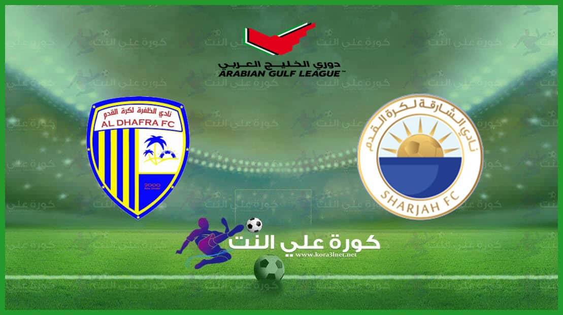 موعد مباراة الشارقة و الظفرة فى الدوري الإماراتي والقنوات الناقلة