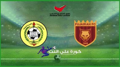 صورة موعد مباراة إتحاد كلباء و الفجيرة اليوم و القنوات الناقلة في الدوري الإماراتي