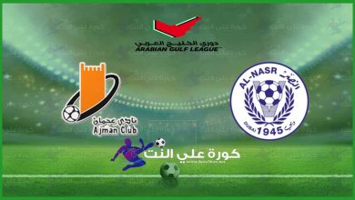صورة موعد مباراة النصر و عجمان اليوم فى الدوري الإماراتي والقنوات الناقلة