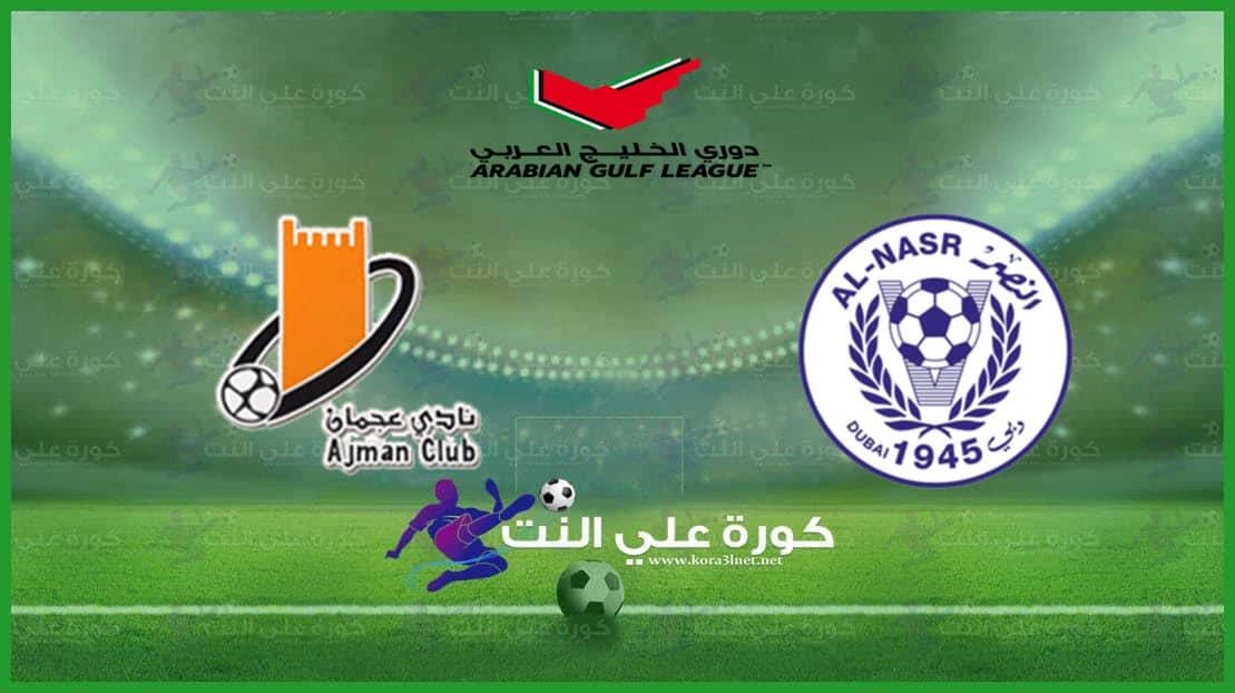 موعد مباراة النصر و عجمان فى الدوري الإماراتي والقنوات الناقلة