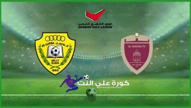صورة موعد مباراة الوحدة و الوصل اليوم و القنوات الناقلة في الدوري الإماراتي