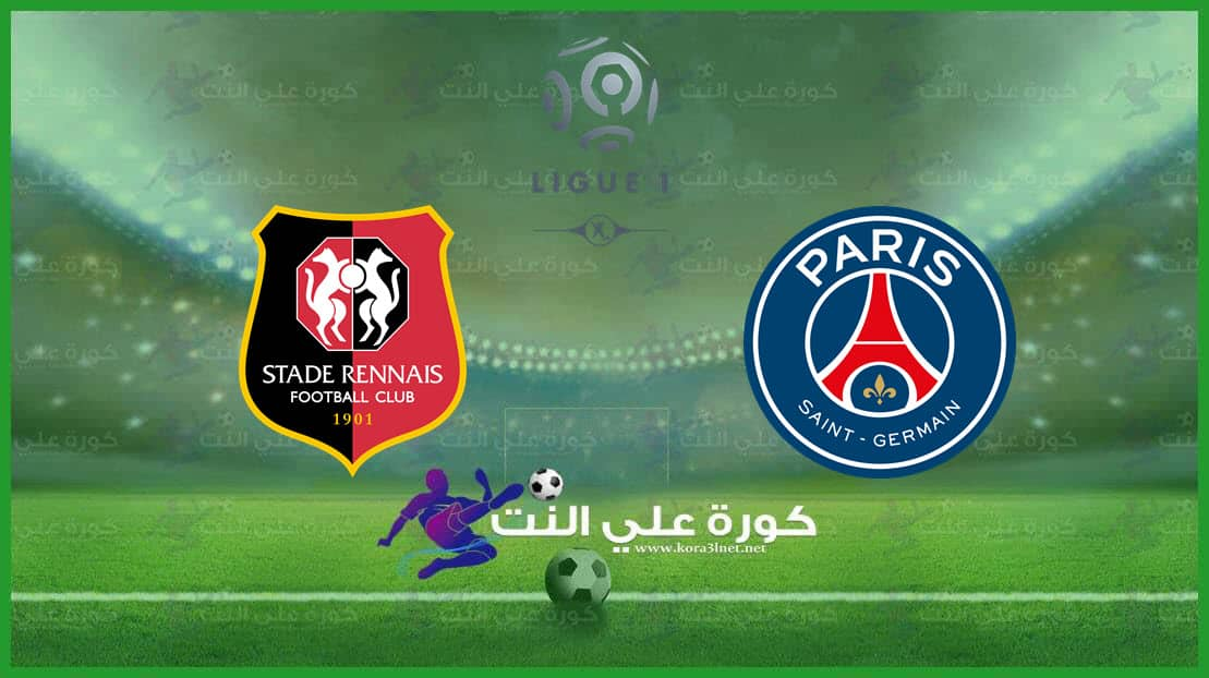 موعد مباراة باريس سان جيرمان و رين في الدوري الفرنسي و القنوات الناقلة