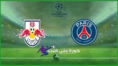 صورة موعد مباراة باريس سان جيرمان و لايبزيج اليوم  والقنوات الناقلة فى دوري أبطال أوروبا