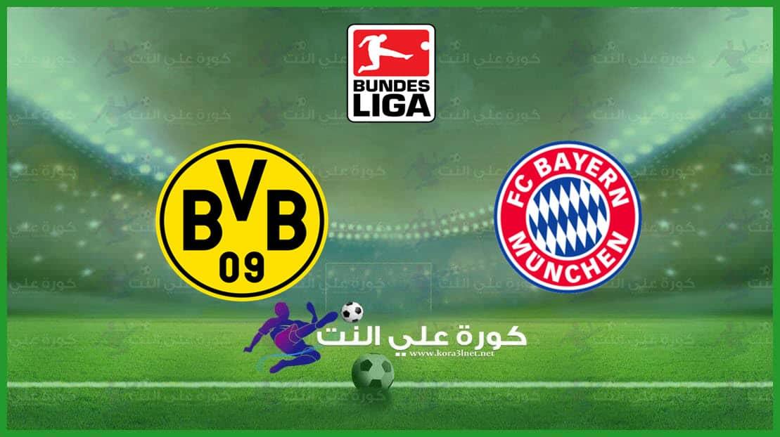 موعد مباراة بايرن ميونيخ و بوروسيا دورتموند في الدوري الألماني والقنوات الناقلة