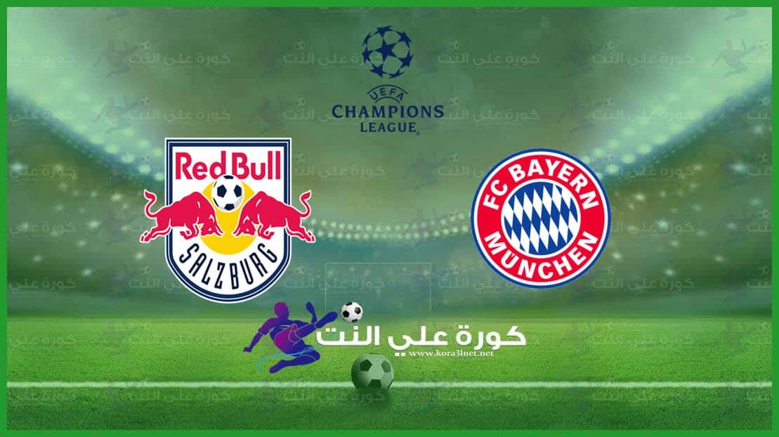 موعد مباراة بايرن ميونيخ و ريد بول سالزبورغ دوري أبطال أوروبا والقنوات الناقلة