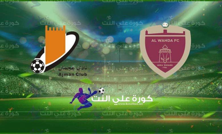 بث مباشر مشاهدة مباراة الوحدة و عجمان اليوم في دوري الخليج العربي الاماراتي