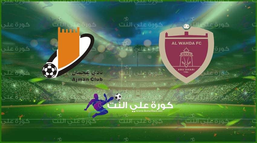 صورة بث مباشر   مشاهدة مباراة الوحدة و عجمان اليوم في دوري الخليج العربي الاماراتي