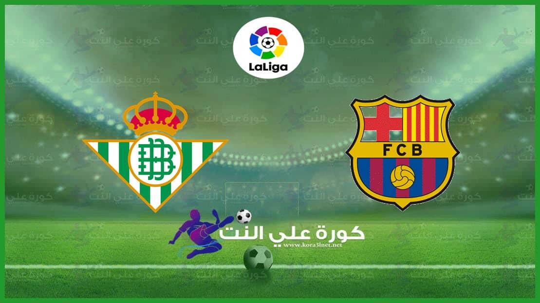 موعد مباراة برشلونة و ريال بيتيس فى الدوري الإسباني والقنوات الناقلة