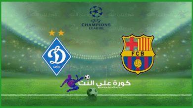 صورة موعد مباراة برشلونة و دينامو كييف اليوم  والقنوات الناقلة فى دوري أبطال أوروبا