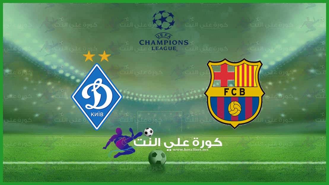 موعد مباراة برشلونة و دينامو كييف فى دوري أبطال أوروبا والقنوات الناقلة