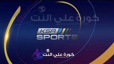 صورة تردد قناة السعودية الرياضية KSA Sports HD الناقلة لمباريات الدورى السعودى اليوم