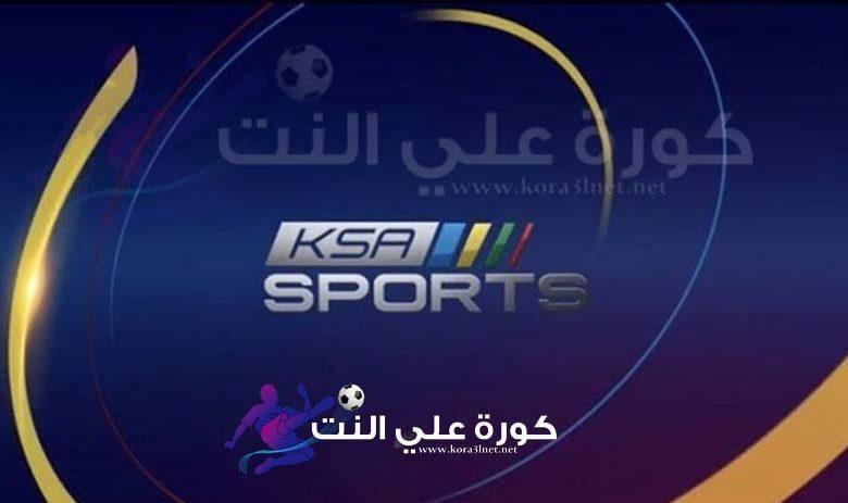 تردد قناة السعودية الرياضية KSA Sports HD الناقلة لمباريات الدورى السعودى اليوم