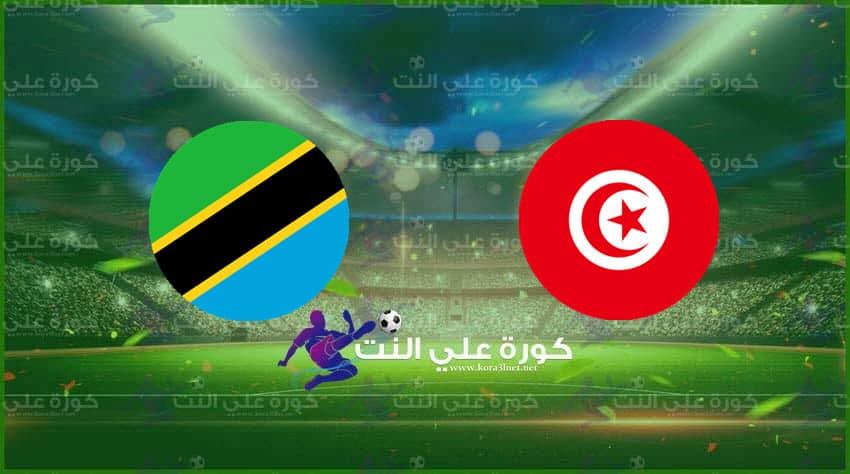 صورة موعد مباراة تونس و تنزانيا اليوم و القنوات الناقلة في تصفيات كأس أمم أفريقيا