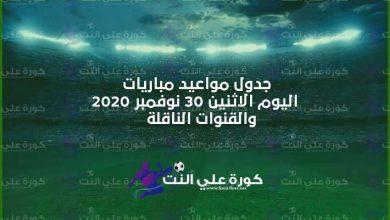 صورة جدول مواعيد مباريات اليوم الاثنين 30 نوفمبر 2020 والقنوات الناقلة