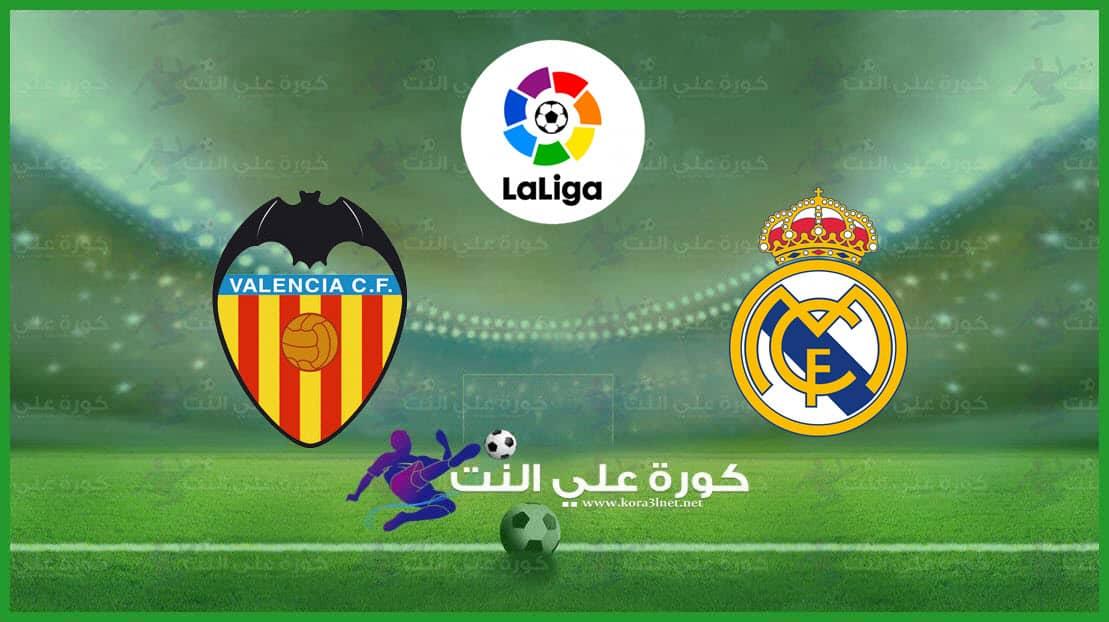صورة موعد مباراة ريال مدريد و فالنسيا اليوم والقنوات الناقلة فى الدوري الإسباني