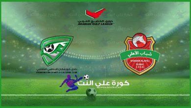 صورة موعد مباراة شباب الأهلي دبي و خورفكان اليوم والقنوات الناقلة في الدوري الإماراتي